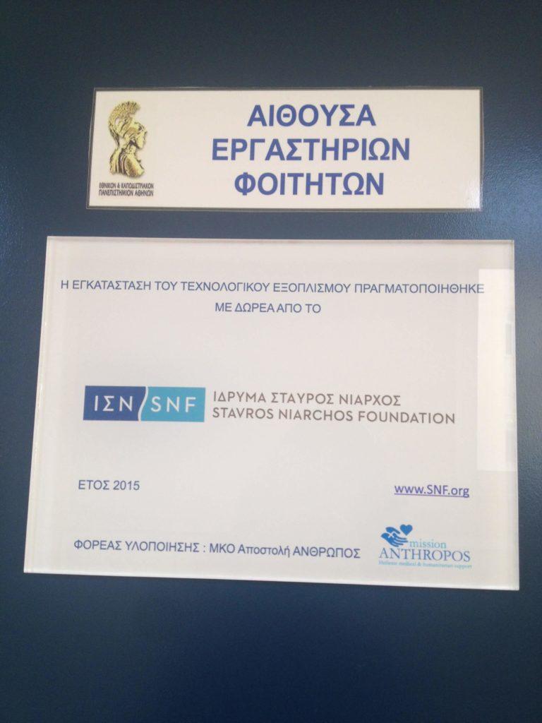 Προσφορά εξοπλισμού στο Εργαστήριο Ιστολογίας Εμβρυολογίας της Ιατρικής σχολής του ΕΚΠΑ