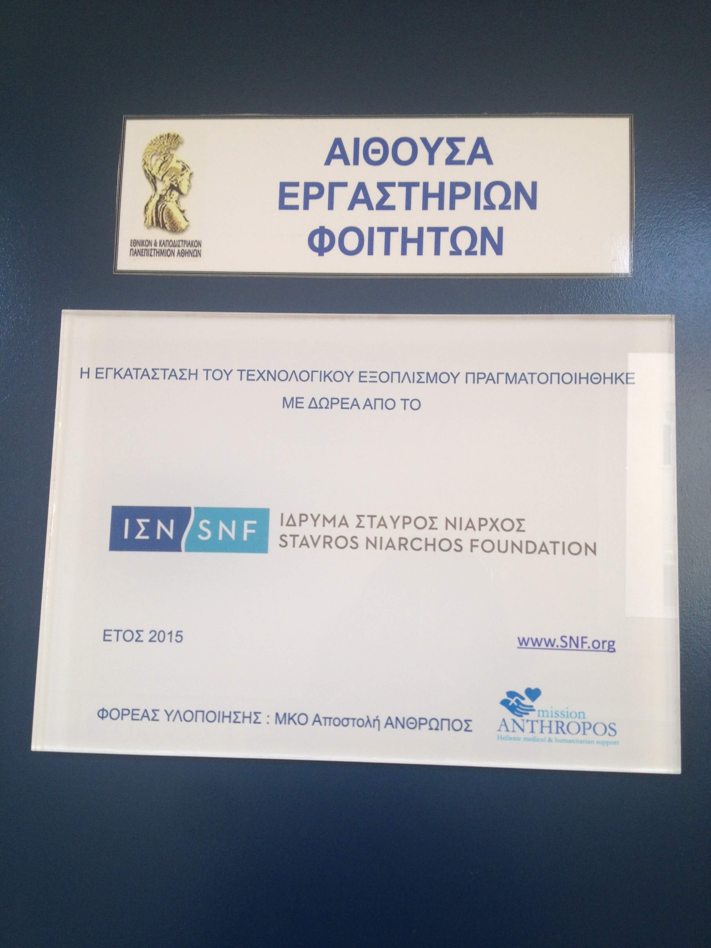 Donation of Training Equipment to the Laboratory of Histology and Embryology, National and Kapodistrian University of Athens Medical School