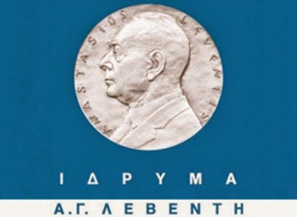 Ίδρυμα Α.Γ. Λεβέντη