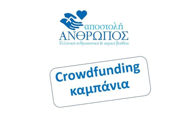 Crowdfunding καμπάνια