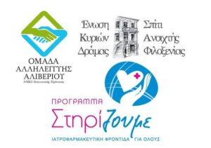 Λογότυπα συνεργαζόμενων φορέων