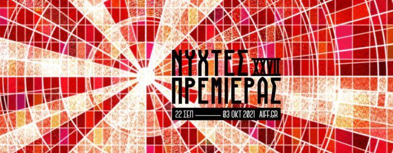 """27ο Διεθνές Φεστιβάλ Κινηματογράφου """"Νύχτες Πρεμιέρας"""""""