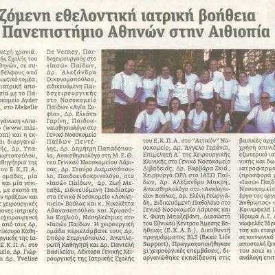Μηνιαία έκδοση ΕΚΠΑ 02.2012 - Συνεχιζόμενη εθελοντ.βοήθεια