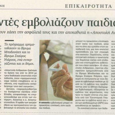 Καθημερινή  18.07.2012 - Εθελοντές Εμβολιάζουν Παιδιά