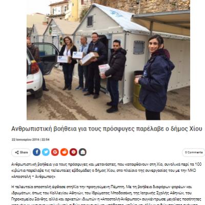 Ανθρωπιστική βοήθεια για τους πρόσφυγες παρέλαβε ο δήμος Χίου Αστραπάρης | Chios News online | 22.01.2016