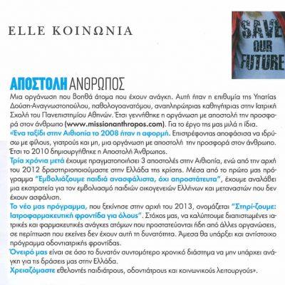 ELLE ΚΟΙΝΩΝΙΑ -Απρ.2013 -Αποστολή ΑΝΘΡΩΠΟΣ