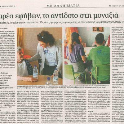 Παρέα εφήβων, το αντίδοτο στη μοναξιά kathimerini.gr | 26.04.2019