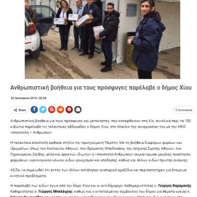 Ανθρωπιστικη βοήθεια για τους πρόσφυγες παρέλαβε ο δήμος Χίου, Αστραπάρης Χιος news online_22.01.16