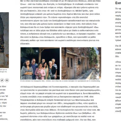 Καλαμωτή, το μεγάλο χωριό της Ευρώπης, kathimerini.gr | 08.11.2020